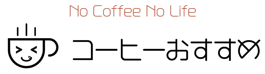 コーヒーおすすめ