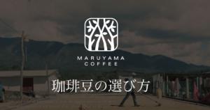 丸山珈琲のコーヒー豆の選び方