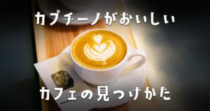 カフェラテ・カプチーノの美味しいカフェの見つけ方