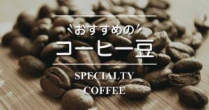 おすすめのコーヒー豆 厳選3種